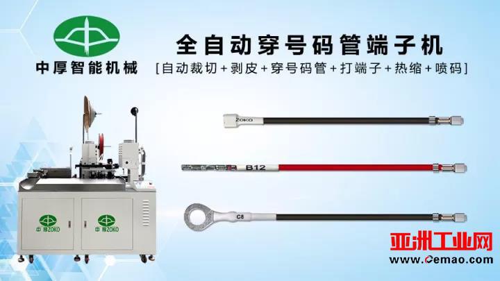 了解先进的线束加工技术一定不能错过了2018深圳线束加工展览会