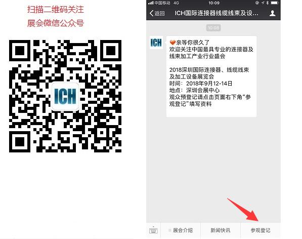 深圳连接器线束及加工设备展会开幕在即,海内外知名企业9月汇聚鹏城