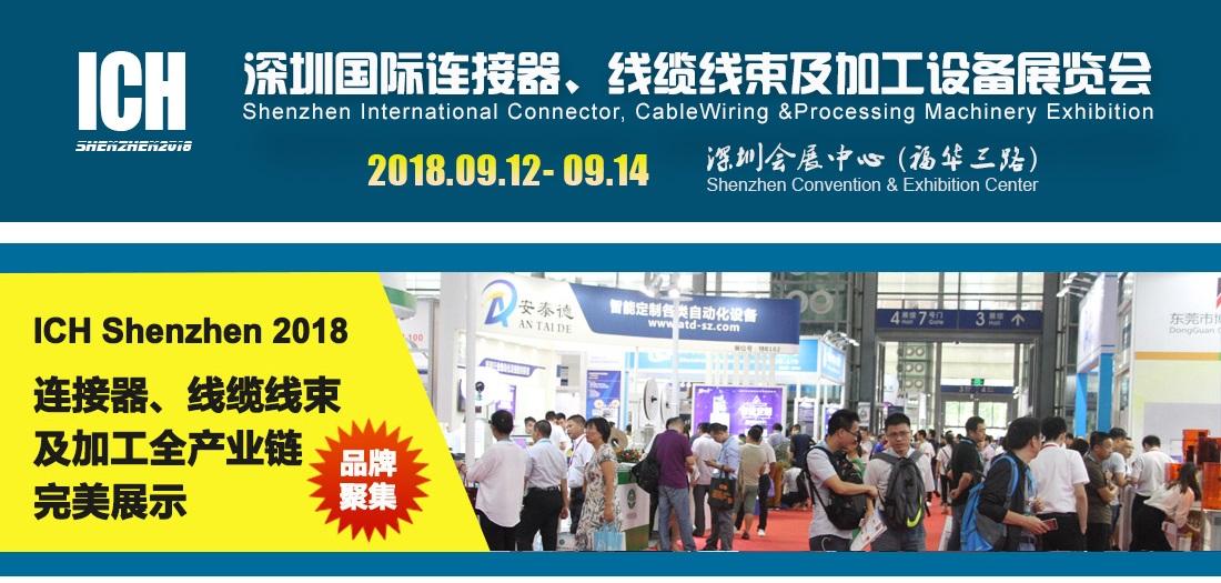 2018深圳国际连接器、线缆线束及加工设备展览会