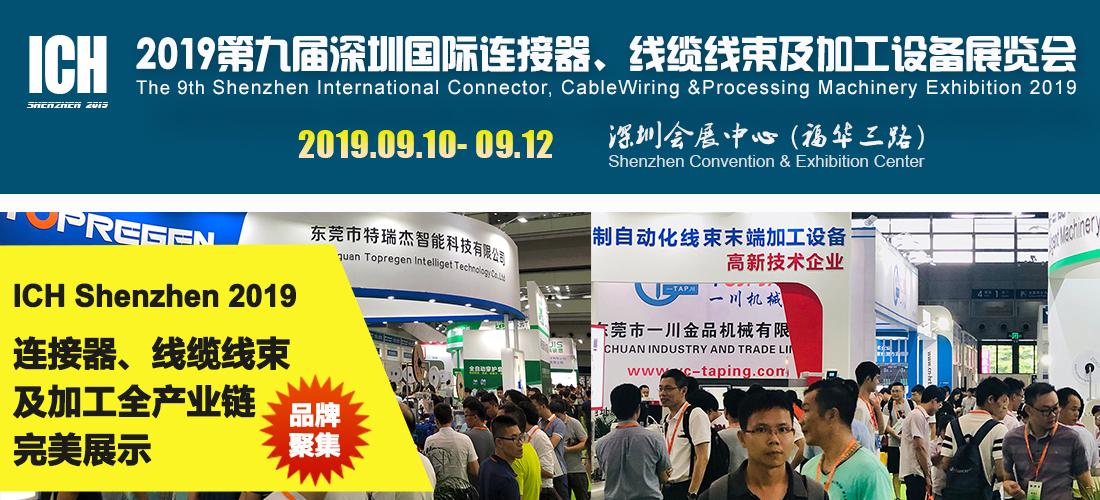 2019深圳国际连接器线束及加工展览会将继续扩大规模