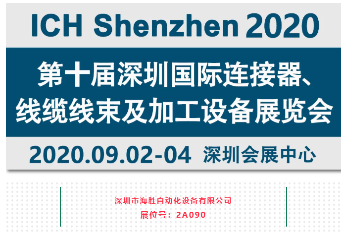 新能源线束加工设备海胜自动化参加2020深圳线束加工展览会