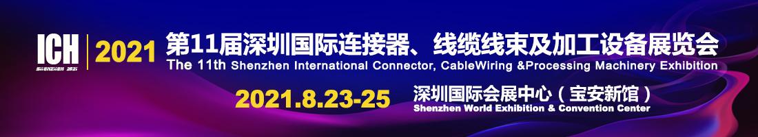 2021第 11 届深圳国际连接器、线缆线束及加工设备展览会